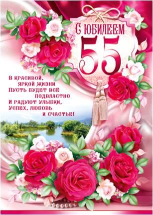 Картинки день рождения 55 лет