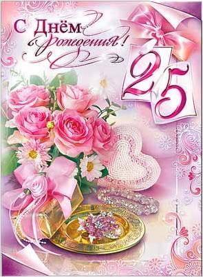 Поздравления с днем рождения для женщин 25