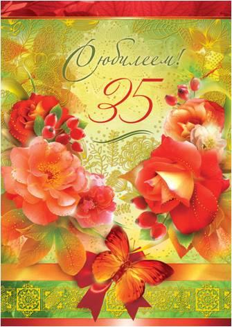 Поздравление для татьяны с 35 летием